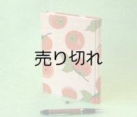 小型日記帳(実りの秋-甘柿)