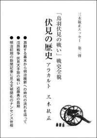 「鳥羽伏見の戦い」歴史全貌 伏見の歴史アラカルト 三木敏正著