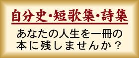 自分史/短歌集/詩集