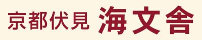 お散歩de 短歌集 俳句集 詩集 海文舎印刷(株)
