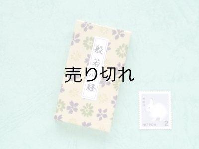 画像1: 般若心経豆折り本(生成り地に紫緑花)