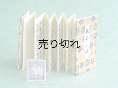 画像3: 般若心経豆折り本(生成り地に紫緑花)