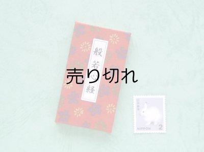 画像1: 般若心経豆折り本(橙地に紫緑花)