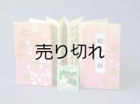 般若心経豆折り本(夜明けの桜)