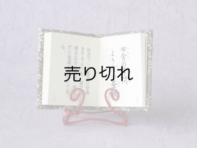 画像4: 京都の故事ことわざ豆本(蛇の目傘)