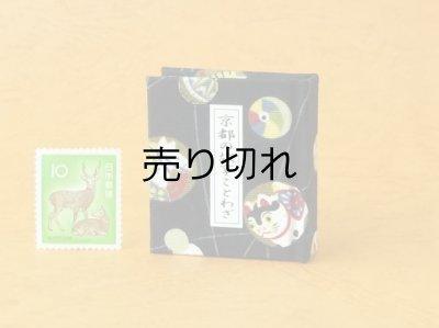 画像1: 京都の故事ことわざ豆本(駒)