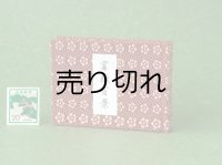富嶽百景豆本(えんじに白小花)