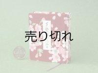 万葉集絵歌留多豆本(こぼれ桜)