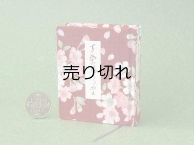 画像1: 万葉集絵歌留多豆本(こぼれ桜)