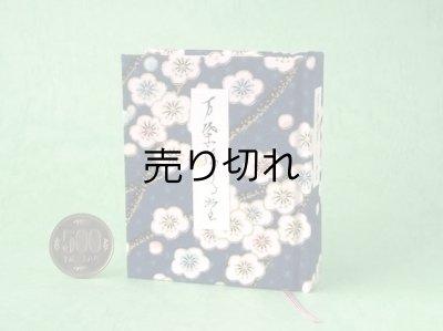 画像1: 万葉集絵歌留多豆本(立春-留紺)