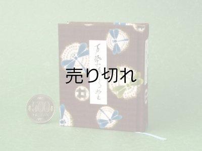 画像1: 万葉集絵歌留多豆本(ヤンマ)