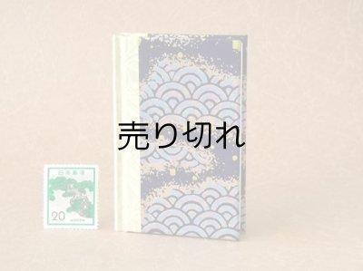 画像2: 和紙表紙の小倉百人一首豆本(霞青海波)