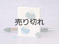 お散歩てのひらノート小5.0×6.5(青い蝶)