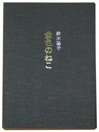 詩集「金色のねこ」 鈴木陽子著