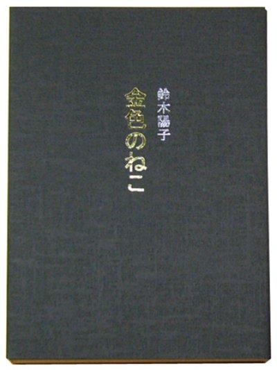 画像1: 詩集「金色のねこ」 鈴木陽子著
