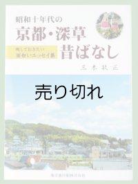 「昭和十年代の京都・深草昔ばなし」 三木敏正著