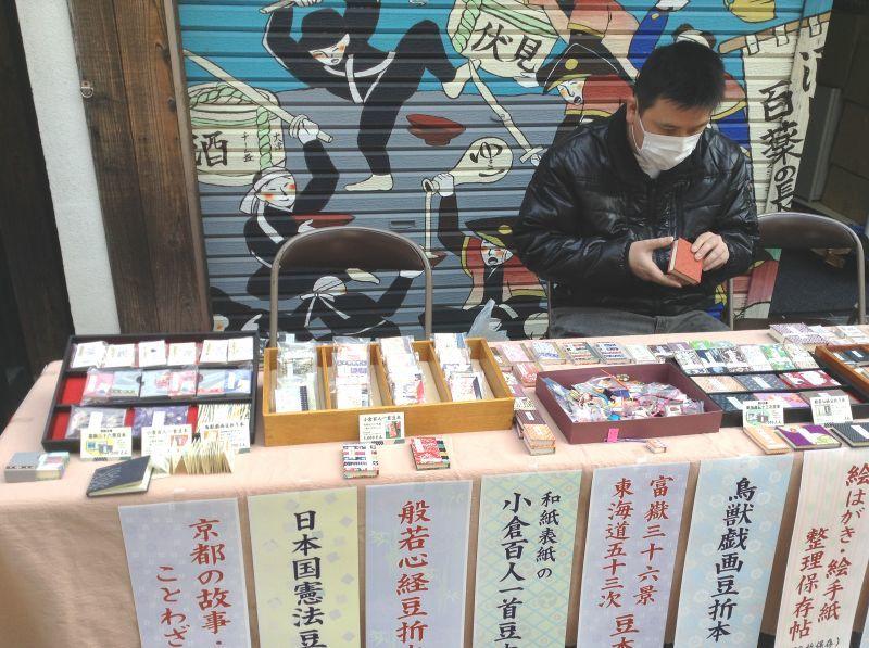 京都・伏見~竜馬通り~で 手作り市  おとせ市