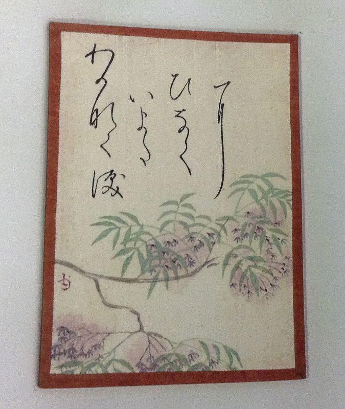 """◎ 万葉集絵歌留多の""""栴檀の花"""""""