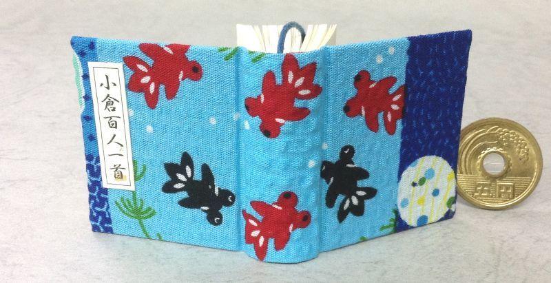 ◎この夏休みの 「小倉百人一首」 はこれ! 京都・海文舎製