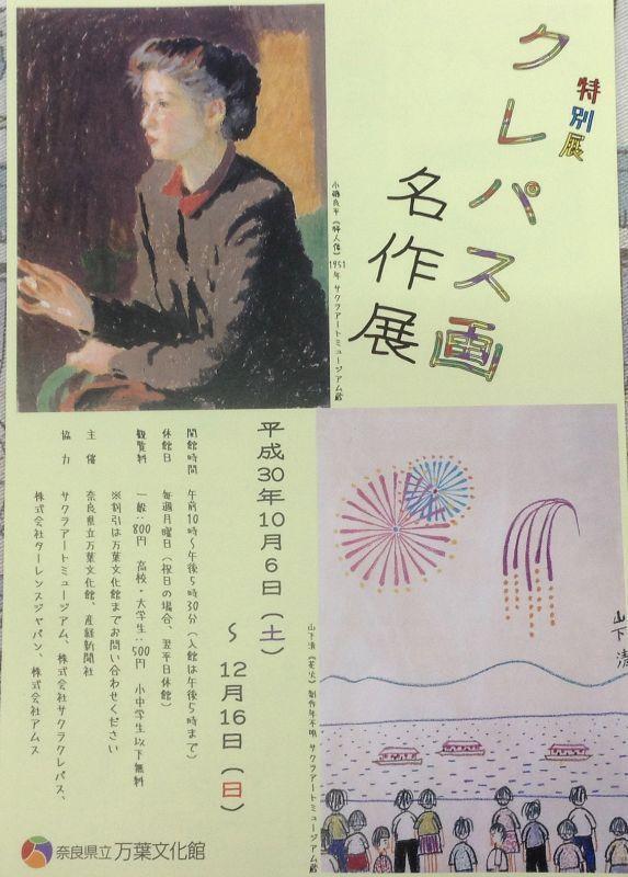◎奈良県立万葉文化館より 「クレパス画名画展」 のポスタ-が届きました。◎山下清画・小磯良平画