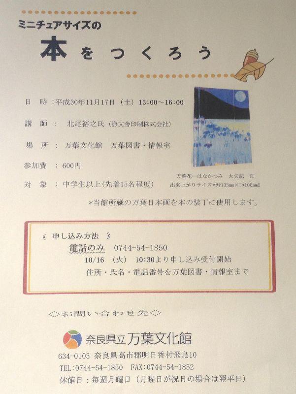◎ 本をつくろう!! 奈良県立万葉文化館で。17日の土曜日 ◎京都・海文舎印刷(株)