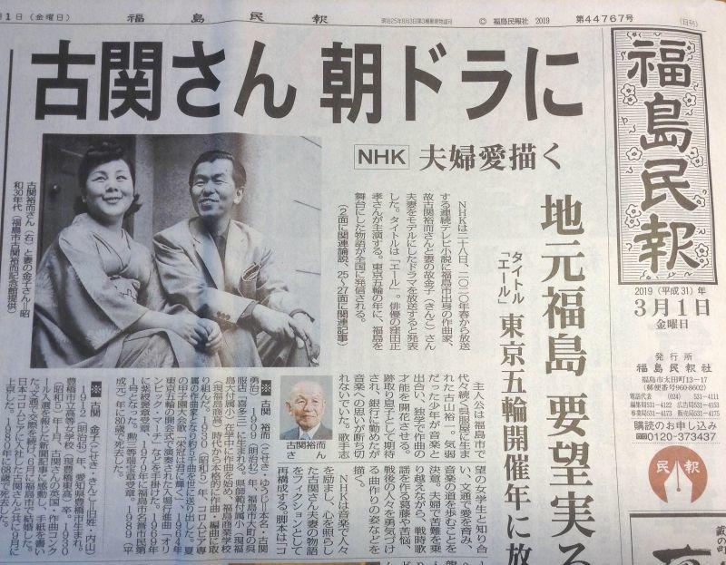 ◎古関さん NHK朝ドラに!!2020年春 福島県三春町の熊さん便り