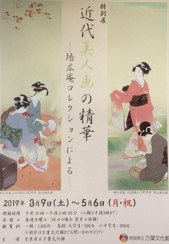 『奈良県立万葉文化館』 ☆特別展 「近代美人画の精華」のポスタ-が届きました。