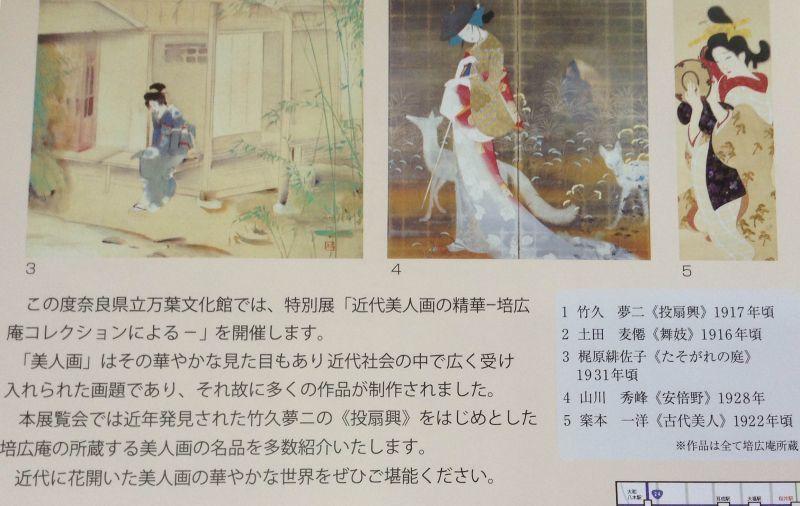 『奈良県立万葉文化館』から =近代美人画の精華= のポスタ-が届きました。