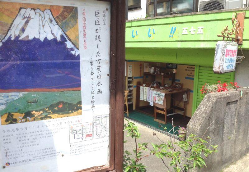 ◎ 奈良県明日香村の 『奈良県立万葉文化館』 から『富士』のポスタ-が届きました。 京都・海文舎