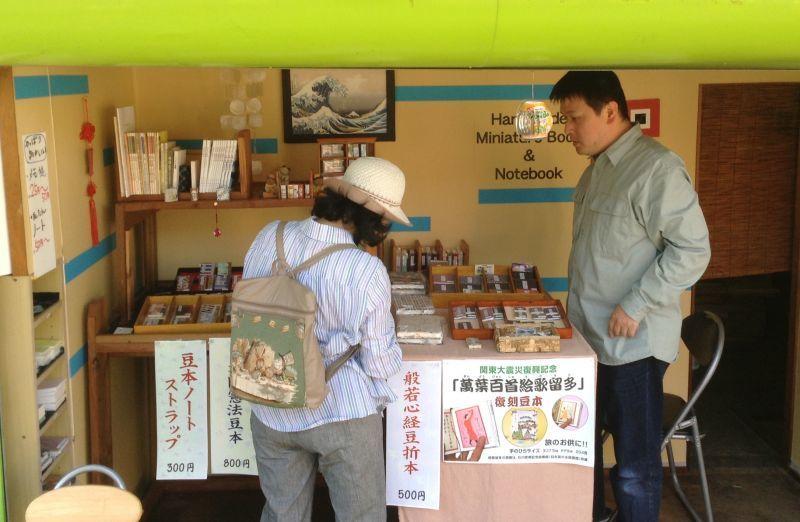 ◎ガレ-ジの豆本屋 ぼちぼちと 京都・海文舎