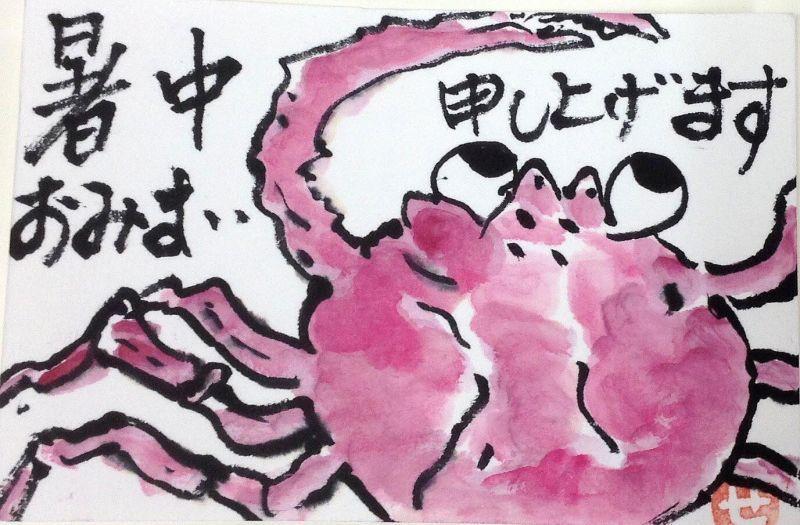 ◎美味しそうな カニ が 福島県二本松市から届きました!