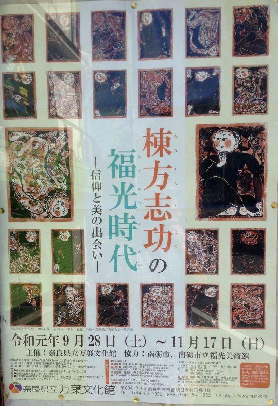 ◎ 棟方志功 展 を観に 『奈良県立万葉文化館』へ ◎11月17日まで