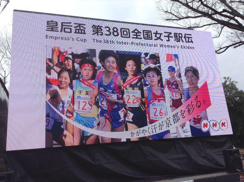 ◎第38回全国女子駅伝大会