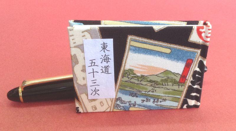 『東海道五十三次・豆本』 220年の時空を超えて2020東京オリンピックの手土産に