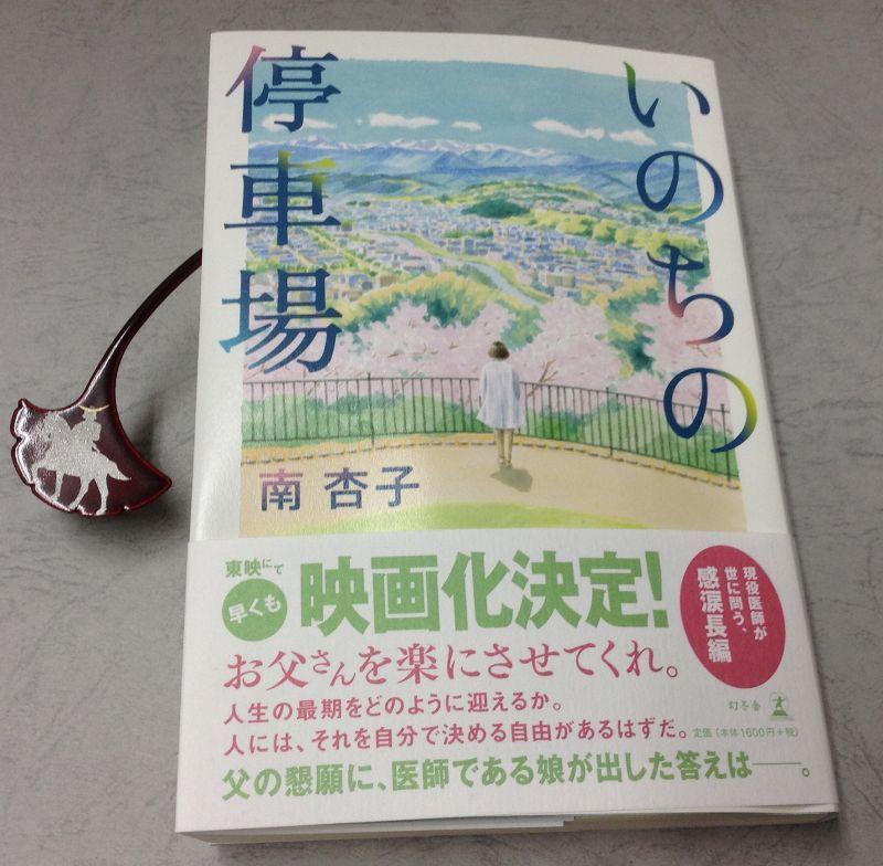 『いのちの停車場』 南杏子 著  書き写し