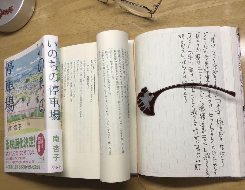 『いのちの停車場』 南 杏子 著 ー書き写しー 咲和子VS仙川・徳三郎