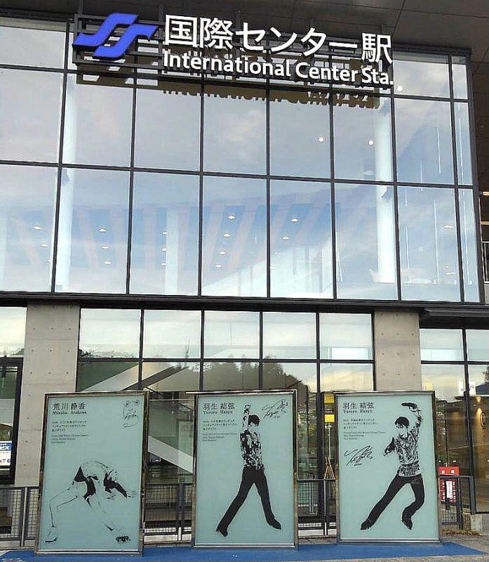 ◎イナバウァーと仙台国際センタ駅のお二人の勇姿