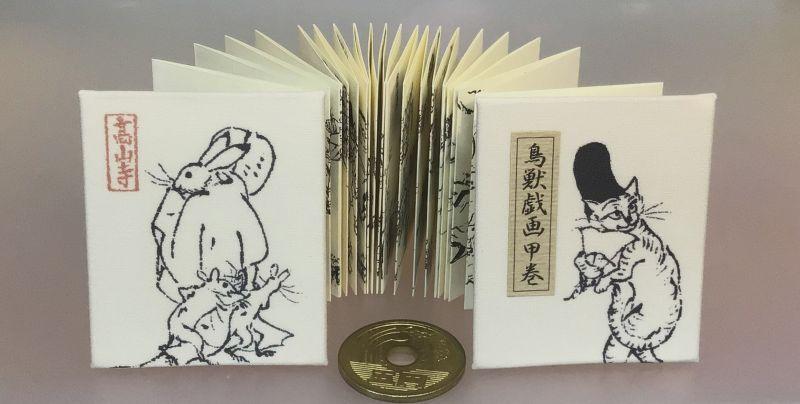 """『鳥獣戯画・甲巻』 ~洒落た鳥打帽を被り、痩せこけた鼠を狙う""""猫""""~ 京都手作りお散歩"""