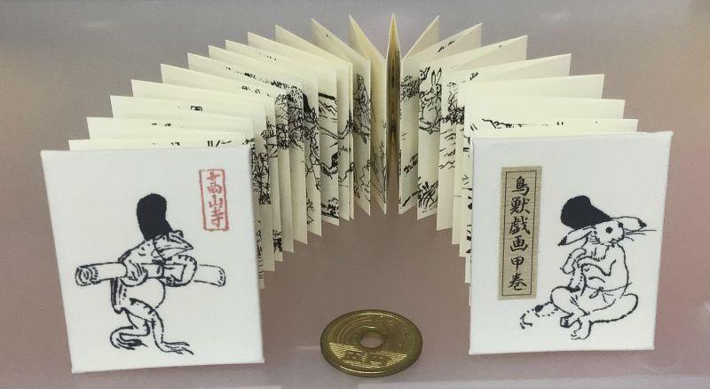 『鳥獣戯画・甲巻』~烏帽子を被た、出世の見込みの無い蛙がムシロを運ぶ~ 京都手作りお散歩