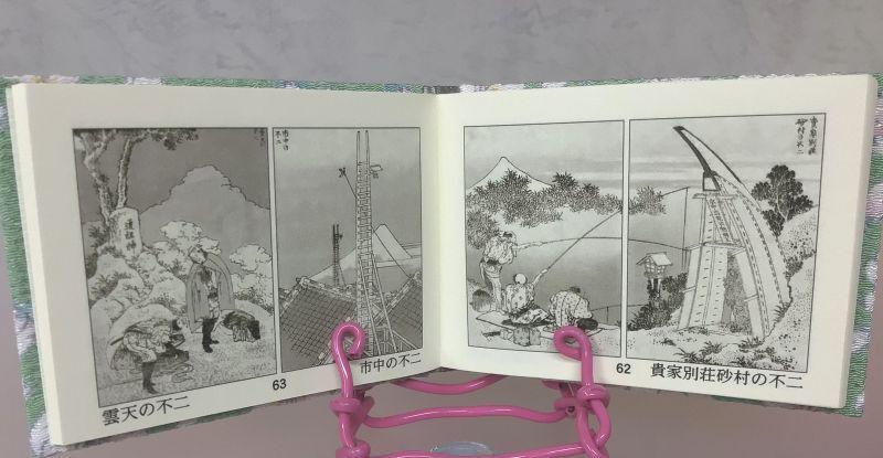 『葛飾北斎』⇔もう一つの傑作!『富嶽百景』 豆本で登場 ◎京都手作りお散歩