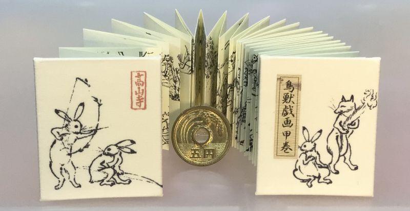 「鳥獣戯画・甲巻」⇔いい腰つきで弓を射る兎⇔松明(?)を掲げる狐