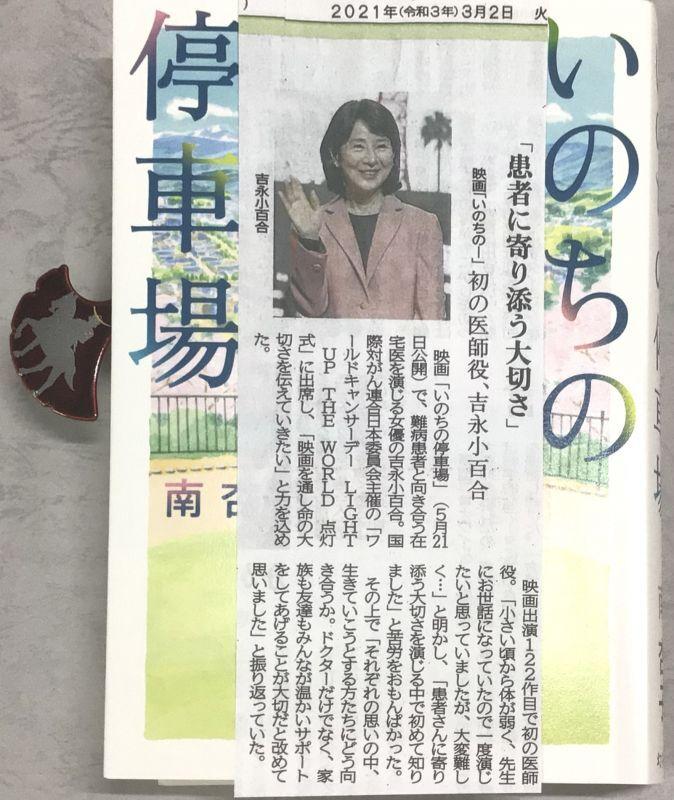 女優・吉永小百合さん 今日で76歳⇔東映映画「いのちの停車場」5月21日(金)封切り