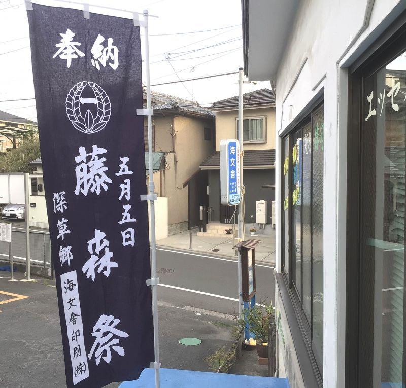 深草郷・藤森神社祭り