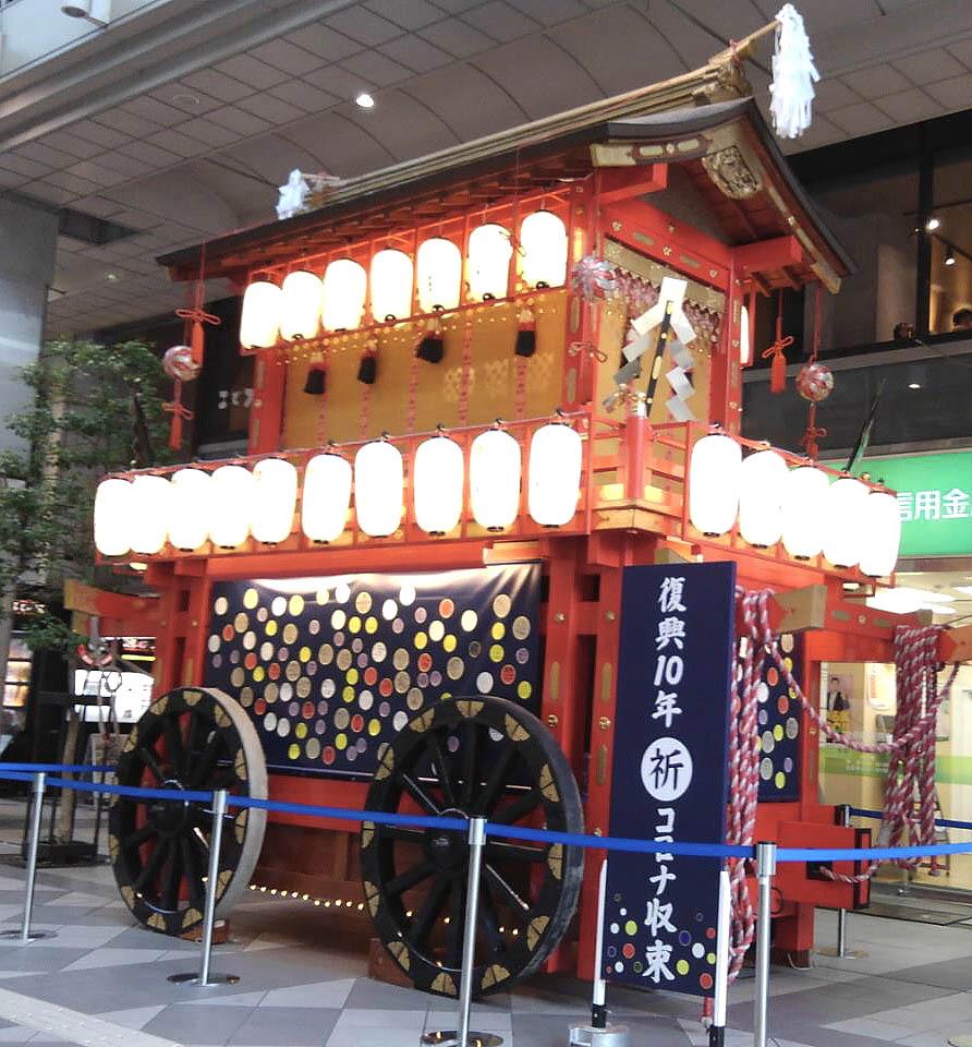「仙台・青葉祭り」代替えイベント 山鉾