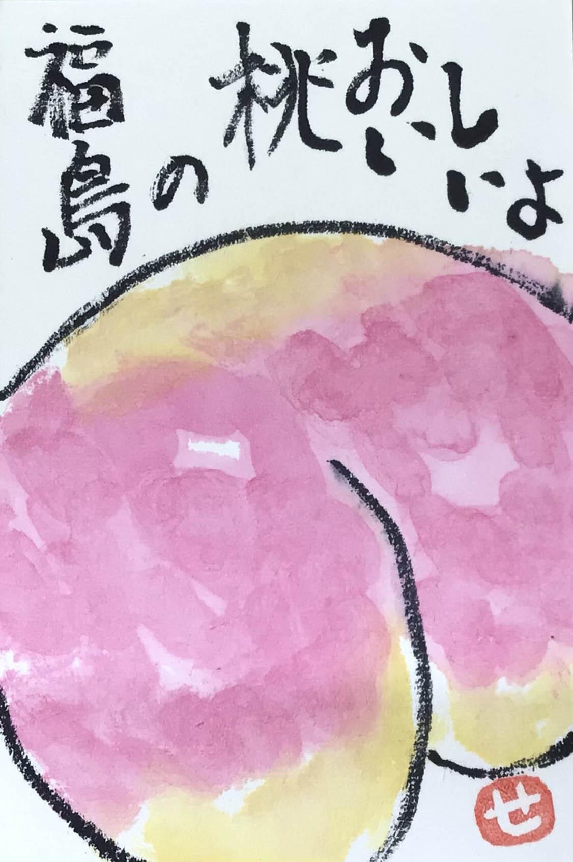 """◎フル-ツ大国/福島県から """"もも"""" がとどきました。"""