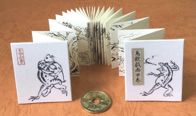 『鳥獣戯画・甲巻』 見習え!日本の力士!!ちょろい火炎白く一人横綱 ◎ジャバラ折り豆本