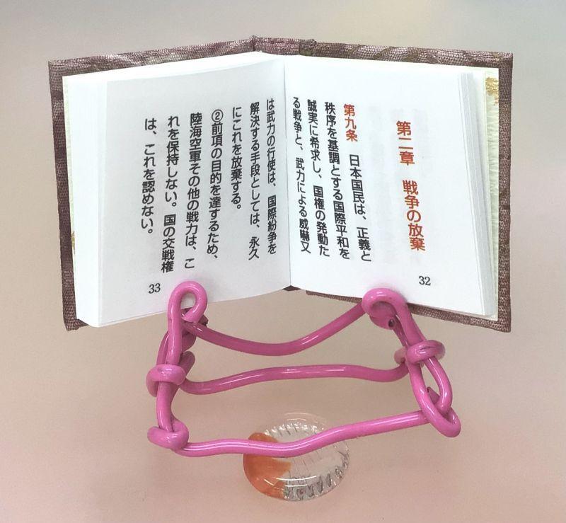 『日本国憲法』豆本 ◎京都手作りお散歩