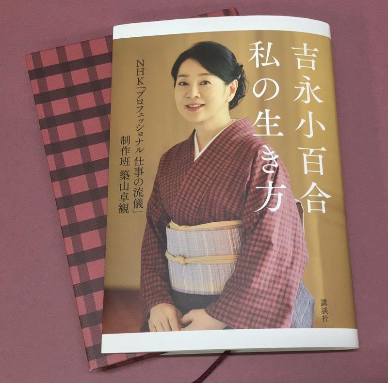 『本』 俳優 吉永小百合 『私の生き方』
