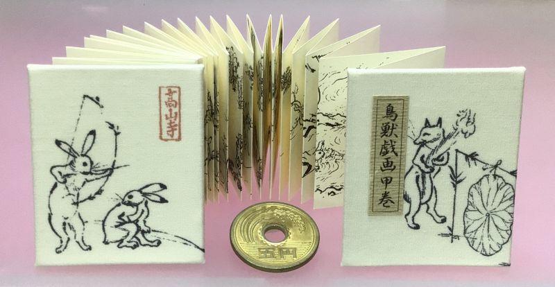 『鳥獣戯画・甲巻』⇔柔らかい腰つきで二の矢を番え。。。。 蛇腹折り豆本 京都手作りお散歩