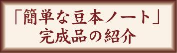 「簡単な豆本ノート」完成品の紹介